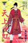 天上の虹(9) (講談社コミックスmimi)