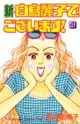 Comic There is a new swan Reiko! (4) (Kodansha Comics Kiss (62 volumes)) (1994) ISBN: 4063256626 [Japanese Import] [Japanese] Book