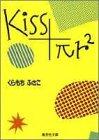 Kiss+πr2 (集英社文庫(コミック版))