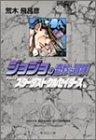 ジョジョの奇妙な冒険 (11) (集英社文庫―コミック版)