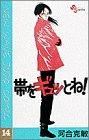 帯をギュッとね!―New wave judo comic (14) (少年サンデーコミックス)