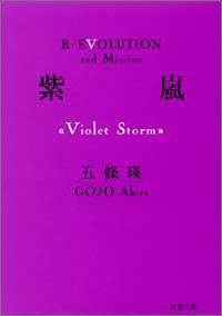 紫嵐(Violet Storm) (双葉文庫)
