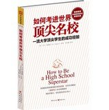 How to Be a High School Superstar(Chinese Edition)