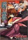 ! Most of Sakura - Taisho Komachi incident Pledge (cube volume) (Dragon Comics) (2002) ISBN: 4049261979 [Japanese Import]