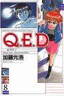 Q.E.D.証明終了 第8巻