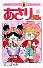Asari Chan (25th volume) (ladybug Comics) (1988) ISBN: 4091411053 [Japanese Import]