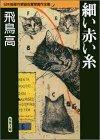 細い赤い糸 日本推理作家協会賞受賞作全集 (15)