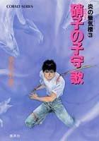 硝子の子守歌 炎の蜃気楼シリーズ(3) (炎の蜃気楼シリーズ) (コバルト文庫)