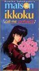 Maison Ikkoku:Call Me Confused [VHS]