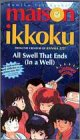 Maison Ikkoku:All's Well That Ends in [VHS]