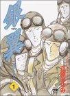 銀つばさ翼 1 (ヤングチャンピオンコミックス)