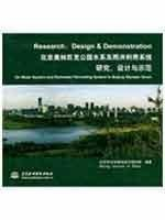 Beijing Olympic Park water system and rainwater utilization system, design and demonstration