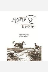 Tarkovskyr Gharbari Hardcover