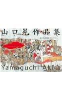 Read Online The Art of Akira Yamaguchi ebook