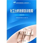 Download China Petroleum and highly skilled personnel Training Series: Chemical analysis technician training course (experimental branch) pdf epub