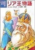 リア王物語 (こども世界名作童話)