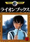 ライオンブックス(1) (手塚治虫漫画全集)
