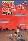 夕焼けの詩三丁目の夕日 ~68巻 (西岸良平)