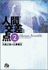 Ningen Kosaten Vol. 2 (Manga) [in Japanese Language]