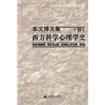 img - for car Fair Anthology Volume V: History of Western science and psychology(Chinese Edition) book / textbook / text book