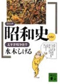 コミック昭和史 (第1巻) 関東大...