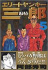 Elite Yankee Saburo (5) (Young Magazine Comics) (2001) ISBN: 4063369498 [Japanese Import]