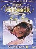 アイドル黄金伝説 かとうれいこII [DVD]