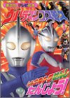Ultraman Cosmos (1) (TV picture book of Kodansha (1186)) (2001) ISBN: 4063441865 [Japanese Import]