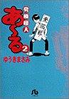 究極超人あ~る 文庫版 第2巻