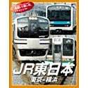 Microsoft Train Simulator リアルアドオンシリーズ 4 JR東日本 東京-横浜 B000063NLC Parent
