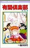 有閑倶楽部 (6) (りぼんマスコットコミックス)