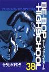 BE―BOP―HIGHSCHOOL(38) (ヤンマガKCスペシャル)