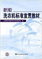 Publicizing new washing machine standard textbook(Chinese Edition)