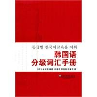 Korean level vocabulary book (Chinese Edition)