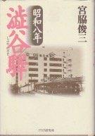 昭和八年 渋谷駅