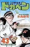 ドカベン (プロ野球編43) (少年チャンピオン・コミックス)