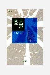 Hoch'ul (Calling) (Korean Edition) Paperback