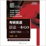 Book PubMed English teacher tutoring Series: PubMed English grammar a GO (available in English I. II)(Chinese Edition)