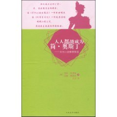 Anyone can be a Jane Austin--Selling secrets of female novels (Chinese Edition) Text fb2 book