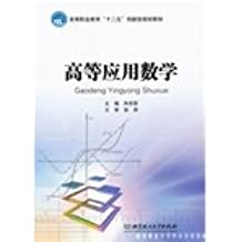 Advanced Applied Mathematics (higher vocational education second five innovative planning materials)(Chinese Edition)