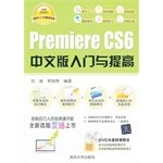 Read Online Premiere CS 6 Chinese version of the entry and improve (with CD-ROM) (Software entry and improve Books)(Chinese Edition) pdf