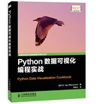 img - for Python data visualization programming combat(Chinese Edition) book / textbook / text book