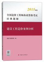 Download 2015 version of the National Cost Engineer qualification examination classic Solution: construction cost case analysis(Chinese Edition) pdf epub