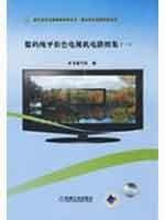 1 digital flat screen color TV circuit atlas of modern home appliance repair information with 1CD fine TV series circuit Atlas Series(Chinese Edition)