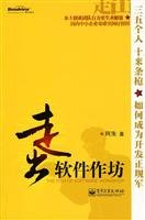 The Itch of Software Workshop(Chinese ()