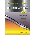 Modern Surface Engineering Technology (Second Edition) higher education Twelfth Five-Year Plan materials(Chinese Edition) pdf epub