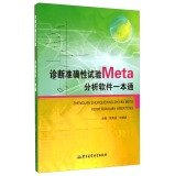 Read Online Meta-analysis of the diagnostic accuracy of the test software. a pass(Chinese Edition) pdf