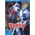 Ultraman Gaia Vol.6 (Chinese Edition)