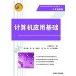 Basic Computer Application Vocational Curriculum System planning materials new computer series(Chinese Edition)