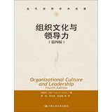 Organizational Culture and Leadership (fourth edition)(Chinese Edition)